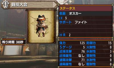 File:MHGen-Gameplay Screenshot 059.jpg