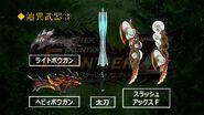 FrontierGen-Zenith Weapon Concept Artwork 003
