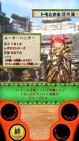 File:MHSP-Gameplay Screenshot 002.jpg