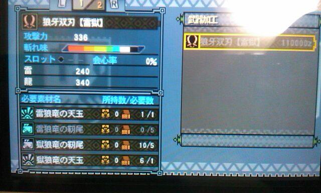 File:MH3G-Dual Element Swords.jpg