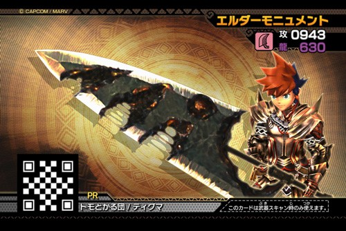 File:MHSP-Great Sword Screenshot 002.jpg