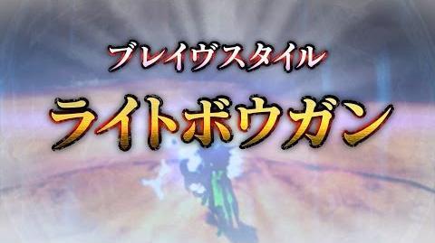 『MHXX』ブレイヴスタイル紹介映像【ライトボウガン】