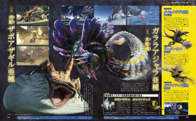 File:MH4G-Famitsu Scan 9-11-14 004.png