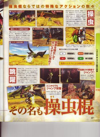 File:Monster Hunter 4 Magazine Shot 2.jpg