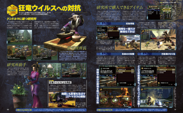 File:MH4G-Famitsu Scan 10-09-14 002.png