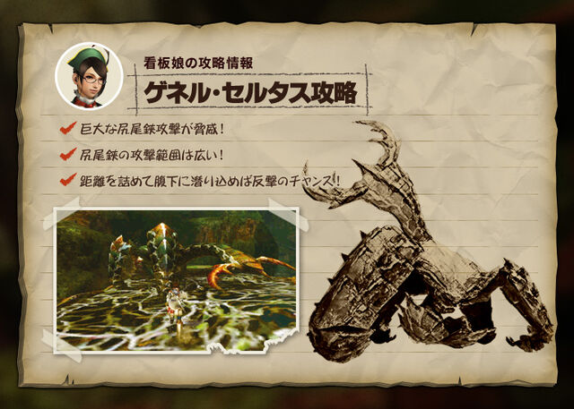 File:MH4-Seltas Queen Strategy.jpg