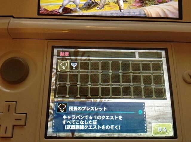 File:Mh4 award screen.jpg