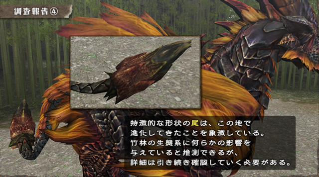 File:FrontierGen-Inagami Screenshot 008.png