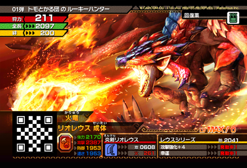 File:MHSP-Rathalos Adult Monster Card 001.jpg