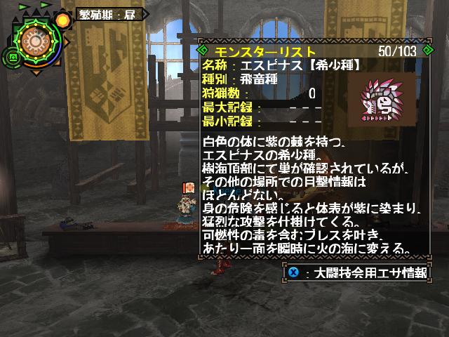 File:MHFG Esupinasu Kishoushu Icon.png