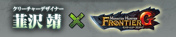 File:Logo-クリーチャーデザイナー韮沢靖 x MHF-G 001.png
