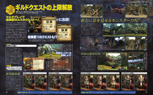 File:MH4G-Famitsu Scan 9-25-14 003.png