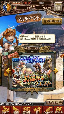 File:MHXR-Gameplay Screenshot 010.jpg