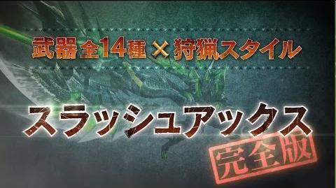 【スラッシュアックス 完全版】MHクロス武器紹介動画