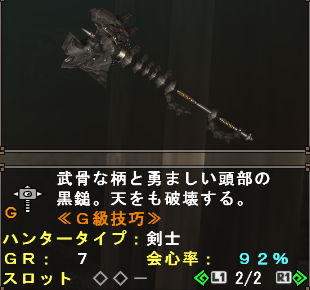 File:G Finesse Weapon (Black Gravios Hammer).png