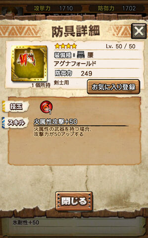 File:MHXR-Gameplay Screenshot 065.jpg