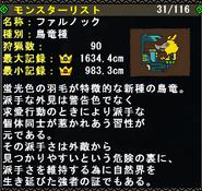 FrontierGen-Farunokku Info Box