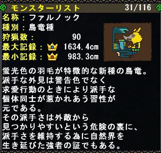 File:FrontierGen-Farunokku Info Box.png