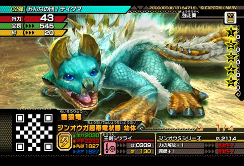 File:MHSP-Supercharged Zinogre Juvenile Monster Card 001.jpg