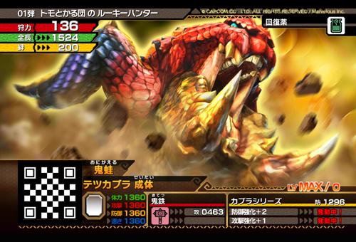 File:MHSP-Tetsucabra Adult Monster Card 001.jpg