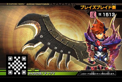 File:MHSP-Great Sword Screenshot 004.jpg
