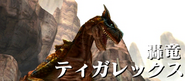 MHGen-Tigrex Intro