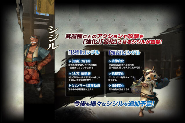 File:MHFGG-New Weapon Sigils.jpg