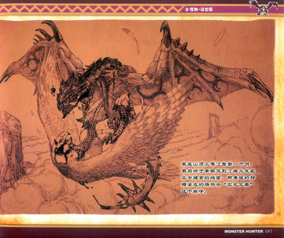 File:MONSTER HUNTER ILLUSTRATIONS VOL.1 041.jpg