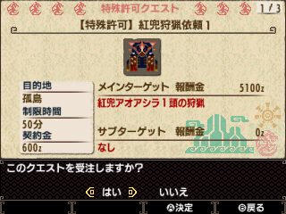 File:MHGen-Gameplay Screenshot 032.jpg