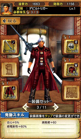 File:MHXR-Devil May Cry Male Equipment.jpg