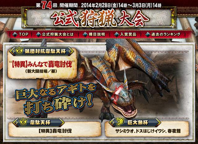 File:FrontierGen-HC Tigrex Render 002.jpg
