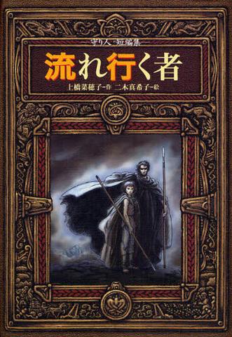 File:Nagare yuku mono cover.png