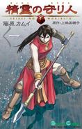 Moribito manga 01