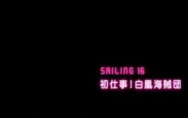 Sailing 16