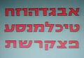 Thumbnail for version as of 21:28, September 28, 2008