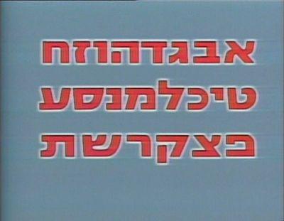 File:Shalom3-14.jpg