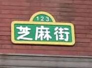 Sesame Street China sign