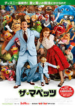 Japanese Muppets poster