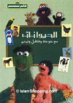 File:Alamsimsim animals video.jpg