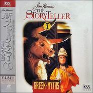 Greekmythdvol1 jap laserdisc