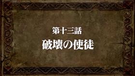 Episode 13 Title