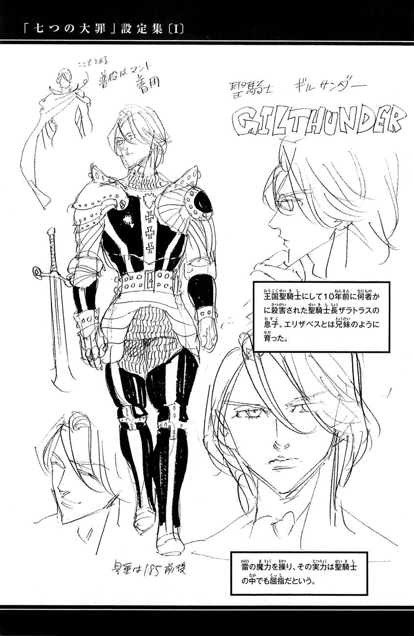 Gilthunder image gallery nanatsu no taizai wiki fandom - Nanatsu no taizai wiki ...