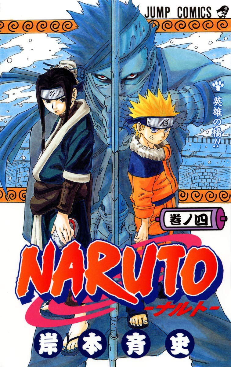 Amazon.com: Naruto, Volume 4 (Spanish Edition) (9788484493303 ...