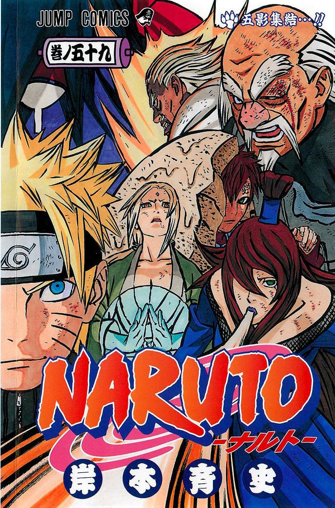 Naruto, Volume 59 // VIZ