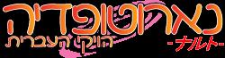 נארוטו- הויקי העברית