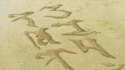 Sand Characters