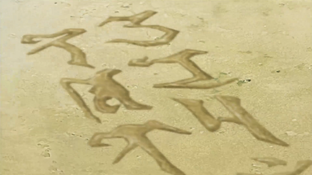 File:Sand Characters.png