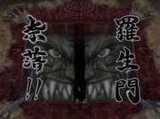 Rashomon Hell