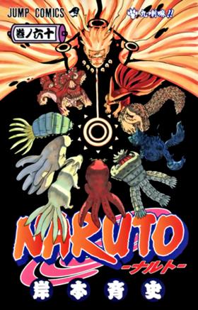 Naruto volume 60 kurama cover by xblader19-d4xo9m5