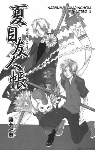 File:Manga Chapter 11 cover.jpg